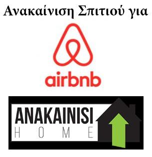ανακαινιση σπιτιου για airbnb